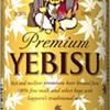 サッポロビール   『ヱビスビール<冷やすと変わる>秋デザイン缶』数量限定発売