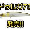 【O.S.P】人気ミノーのフローティングタイプ「DURGA 73F」発売!