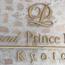 【グランドプリンスホテル京都】無料宿泊券で宿泊。京都の観光に超おススメ。