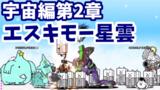 宇宙編第2章 [13]エスキモー星雲【攻略】にゃんこ大戦争