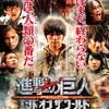 映画『進撃の巨人 ATTACK ON TITAN エンド オブ ザ ワールド』評価&レビュー【Review No.095】
