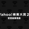 Yahoo!検索大賞2016。ディーン・フジオカさん、君の名は。PS VRなど