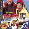「釣りバカ日誌15」を観た
