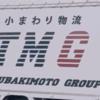 運送会社『TMG』のCMがアバンギャルドすぎる件