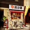 汁なし担々麺 麻沙羅/まさら(中区大手町)四川☆汁なし担々麺