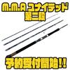 【ツララ】釣り×格闘技コラボパックロッド「M.M.A ユナイテッド 83M、100MH」通販予約受付開始!