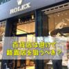 百貨店は避けるべき?ロレックスを正規店で買うための新たな仮説