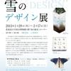 [科学展]★中谷宇吉郎 雪のデザイン展