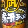 [19/01/28]マルちゃん 煮干拉麺 凪 すごい煮干ラーメン(タテ型) 100+税円(MEGAドンキ)