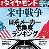 週刊ダイヤモンド 2018年11月24日号 米中戦争 日系メーカー危険度ランキング/ニッポンの「魚」が危ない