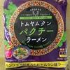 アジア麺旅行 トムヤムクン パクチー ラーメンでプチトリップ!