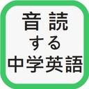 音読する中学英語