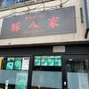 東京・神奈川 ラーメン紀行〉免許の書き換えに訪れた町で。