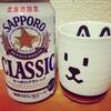 サッポロクラシックビールを飲もう