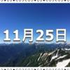 【11月25日 記念日】OLの日〜今日は何の日〜