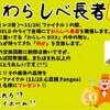 ATわらしべ長者(※11/29追記)