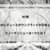 スノーマンニューヨークとは?NYで人気のダウンブランドが日本上陸