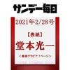 【セブンネット】表紙 堂本光一(KinKi Kids)「サンデー毎日 2021年2月28日号」2021年2月16日発売