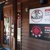 【ラーメン】夜須製麺所