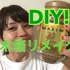 【DIY】木箱リメイク。コーヒーで簡単エイジング加工!