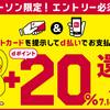 【7/14~7/31】(dポイント)エントリー要!ローソン・ローソンストア100 d払い+20%還元キャンペーン!