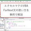 マクロVBAのForNext文を12事例で解説|Continue,抜ける,配列,ifなどの使い方