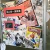 福山信一漫画展