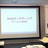 Webマーケティング[パワーランチ]