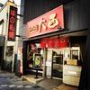 「味の札幌大西」味噌牛乳ラーメン