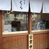 春の下町散策~亀有・金町~ののくら・金町製麺