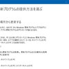 Windows 10 Insider Preview Build 14915リリース