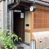 1年半かけて京都の文房具・紙雑貨のお店を巡りまして。