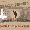 『ビジネス仙道奥義』お申し込み方法