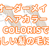 日本初オーダーメイド ヘアカラーCOLORIS(カラリス)の秘密