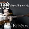 10/10(祝・月)Kelly SIMONZ Yosuke ギター&ドラムプライベートレッスン開催致します!