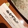 広島夕食: Dinner in Hiroshima
