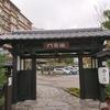 新潟・越後湯沢温泉・雪の花(共立リゾート)
