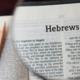 他者理解/相互理解としてのディスペンセーション主義考究シリーズ⑳「ヘブル人への手紙12:22-24」(by ヴェルン・ポイスレス/ウェストミンスター神学大 新約学)