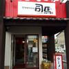 司馬 五日市店(佐伯区藤垂園)麻婆丼