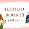 Tech Do Book第3巻を執筆しました【電子版DLリンクあり!】