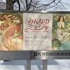 【札幌】芸術の森「みんなのミュシャ」展はオールドロック好きにもおすすめ。