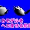 3Dモデルをヘコませる表現の解説動画