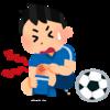 【サッカー】危険な反則に対する厳罰化を求めたい。ソンフンミン選手の危険タックルについて