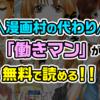 【合法漫画村】「働きマン」が無料で読める!【無料マンガ】