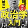 【新型コロナウイルス】ロックダウンすることで、逆に死者が増えたなんてことが書いてありました。日本は憲法に非常事態条項がないから、、、、