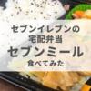 セブンイレブンの宅配弁当「セブンミール」で日替わり弁当を食べてみた【正直レポ】