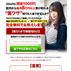 登録者全員に「現金1,000円」プレゼント!!