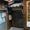「亀山社中資料展示場」@龍馬をゆく2007