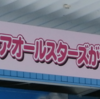 日本モンキーパークへプリキュアオールスターズを見に行きました(前半)