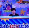 VS嵐〜タコ受け止め「翔くんと目が合っちゃった!」!〜